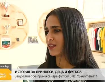 "June 21, 2018, ""Hello, Bulgaria"", Nova TV: Story for princess, children and football"