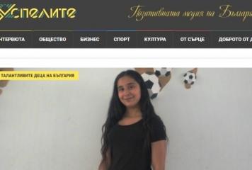 Симона Маркова, пред uspelite.bg: Когато някой иска нещо, ще намери и начин