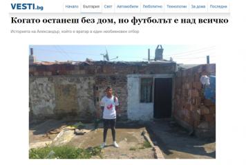 Vesti.bg: Когато останеш без дом, но футболът е над всичко
