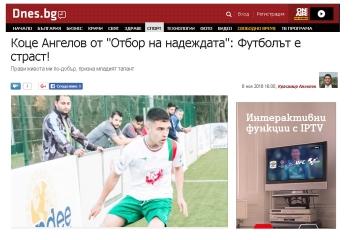 """Dnes.bg: Коце Ангелов от """"Отбор на надеждата"""": Футболът е страст!"""