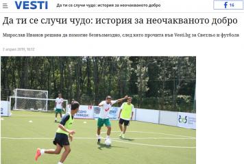 2 април, 2019 година, Vesti.bg: Да ти се случи чудо: история за неочакваното добро