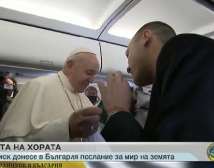"""""""Отбор на надеждата"""" към папа Франциск: Помогни на хората по целия свят да получат шанс да променят живота си към по-добро"""