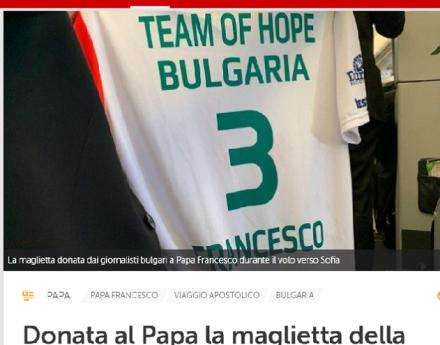 """Ватикана пусна новина за """"Отбор на надеждата"""""""