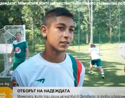 """Нова ТВ, """"Здравей, България"""", 17 юни, 2019г.: """"Отборът на надеждата"""" ще участва в Световното първенство по футбол за бездомни"""