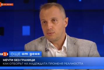 """Виктор Кирков в """"Още от деня"""" по БНТ: На футболния терен по-лесно можем да постигнем успех, отколкото на терена на предразсъдъците"""