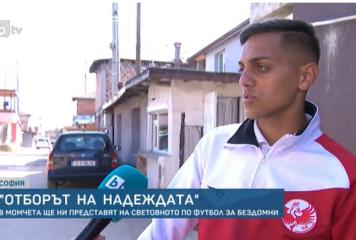 """БТВ, БНТ и БНР изпратиха """"Отбор на надеждата"""" на световното в Кардиф"""