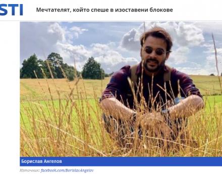 Vesti.bg: Мечтателят, който спеше в изоставени блокове