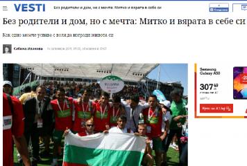 Vesti.bg: Без родители и дом, но с мечта: Митко и вярата в себе си
