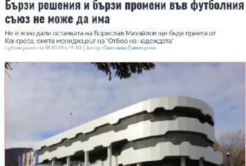 Виктор Кирков пред БНР и Fakti.bg за промените в БФС