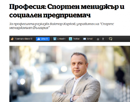 Д-р Виктор Кирков и в capital.bg за професиите спортен мениджър и социален предприемач