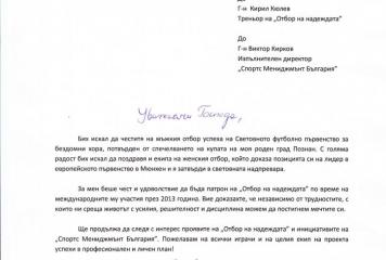 """Посланик Лешек Хенсел честити купата на """"Отбор на надеждата"""""""