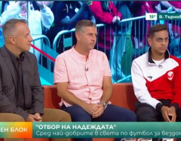 """БНТ, Сутрешен блок, 5 август, 2019г.: """"Отборът на надеждата"""" е сред най-добрите в света по футбол за бездомни"""