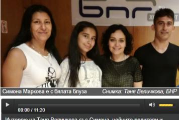 25 май, БНР: Симона Маркова – едно от децата, които ще участват в единствения действащ космически лагер на НАСА в Европа
