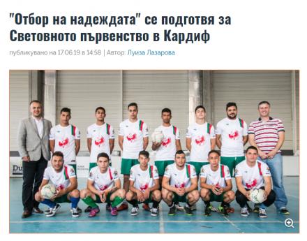 """BNR, 17.06.2019г.: """"Отбор на надеждата"""" се подготвя за Световното първенство в Кардиф"""
