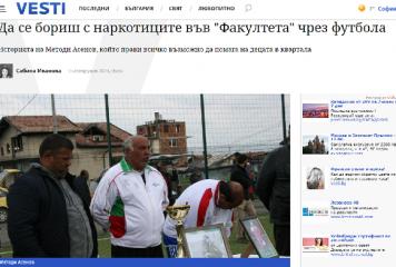 """Vesti.bg: Да се бориш с наркотиците във """"Факултета"""" чрез футбола"""
