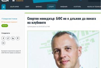 Д-р Виктор Кирков пред БНР: БФС не е длъжен да помага на клубовете